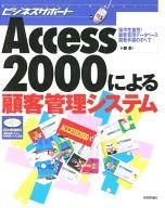 <<産業>> Access2000による顧客管理システム 操作性重視!顧客管理データベース開発手順のすべて(CD1枚) / 卜部忍