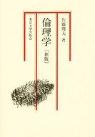 <<宗教・哲学・自己啓発>> 倫理学  / 佐藤俊夫