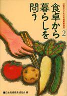 <<政治・経済・社会>> 食卓から暮らしを問う 消費者のための有機農業講座2 / 日本有機農業研究会
