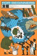 <<政治・経済・社会>> 食糧 イラスト版 -FOR BEGINNERS- / スーザン・ジョージ/田中茂彦