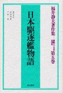 <<エッセイ・随筆>> 日本駆逐艦物語  / 福井静夫