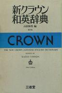 <<語学>> 新クラウン和英辞典 第3版 / 山田和男