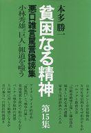 <<宗教・哲学・自己啓発>> 貧困なる精神 第15集 / 本多勝一