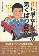 <<政治・経済・社会>> トヨタ・セールスマンの気くばり商法 / 椎名保文