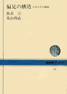 <<歴史・地理>> 偏見の構造 日本人の人種観 / 我妻洋/米山俊直