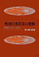 <<産業>> 戦後日本農業の変貌 成りゆきの30年 / 農山漁村文化部