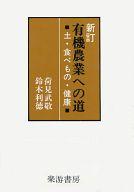 <<産業>> 新訂 有機農業への道 / 荷見武敬/鈴木利徳