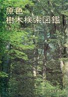 <<科学・自然>> ケース付)原色 樹木検索図鑑 / 矢野佐/石戸忠