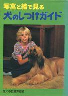 <<趣味・雑学>> 写真と絵で見る 犬のしつけガイド / 愛犬の友編集部