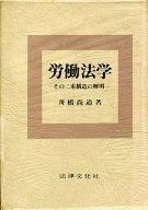 <<政治・経済・社会>> 労働法学 その二重構造の解明 / 舟橋尚道