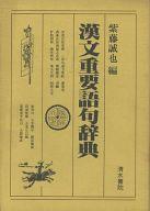 <<語学>> 漢文重要語句辞典 / 紫藤誠也