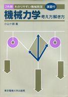 <<産業>> 機械力学 考え方解き方 わかりやすい機械教室 / 小山十郎