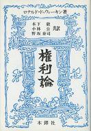 <<政治・経済・社会>> 権利論 / ロナルド・ドゥウォーキン/木下毅/小林公