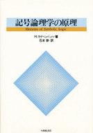 <<語学>> 記号論理学の原理 / ハンス・ライヘンバッハ/石本新