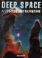 <<芸術・アート>> DEEP SPACE ハッブル宇宙望遠鏡が見た宇宙の神秘 / 寺門和夫