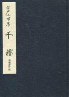 <<歴史・地理>> 江戸小唄集 千種 増補改訂版