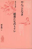 <<政治・経済・社会>> やんごとなき姫君たちのトイレ 西洋かわや物語 / 桐生操