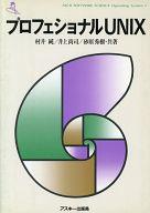 <<産業>> プロフェショナルUNIX  / 村井純/井上尚司/砂原秀樹
