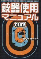 <<政治・経済・社会>> 銃器使用マニュアルGUN! / カヅキオオツカ