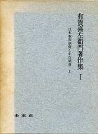 <<歴史・地理>> 有賀喜左衛門著作集1 日本家族制度と小作制度 上 / 有賀喜左衛門