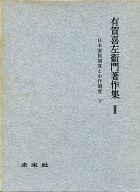<<歴史・地理>> 有賀喜左衛門著作集2 日本家族制度と小作制度 下 / 有賀喜左衛門