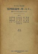 <<政治・経済・社会>> 病理組織学を学ぶ人々に 改訂第十七版 / 緒方知三郎