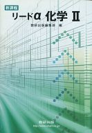 <<政治・経済・社会>> リードα化学2 / 数研出版編集部