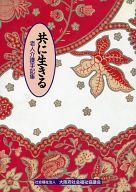 <<宗教・哲学・自己啓発>> 共に生きる 老人介護手記集 / 大阪府社会福祉協議会