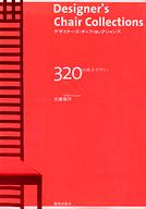 <<産業>> デザイナーズ・チェア・コレクションズ 320の椅子デザイン / 大廣保行