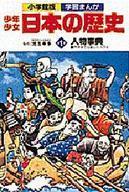 <<児童書・絵本>> 少年少女日本の歴史 別巻1 人物事典 / 児玉幸多