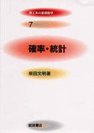 <<科学・自然>> 理工系の基礎数学7 確率・統計 / 柴田文明