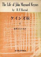 <<趣味・雑学>> ケインズ伝 I / R F.ハロッド/塩野谷九十九