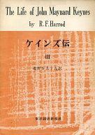 <<趣味・雑学>> ケインズ伝 III / R F.ハロッド/塩野谷九十九