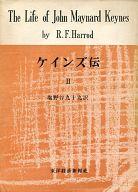 <<趣味・雑学>> ケインズ伝 II / R F.ハロッド/塩野谷九十九