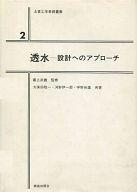 <<産業>> 透水 設計へのアプローチ / 久保田敬一/河野伊一郎/宇野尚雄