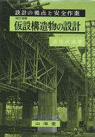 <<産業>> 改訂増補 仮設構造物の設計 設計の要点と安全作業 / 高田武雄