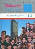 <<児童書・絵本>> 国際連合のかつやく 少年少女20世紀の記録10 / E・ルーズベルト/白木茂