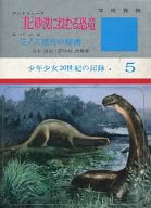 <<児童書・絵本>> ゴビ砂漠にねむる恐竜 少年少女20世紀の記録5 / アンドリュース/白木茂