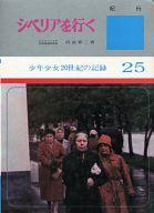 <<児童書・絵本>> シベリアを行く 少年少女20世紀の記録25 / 宮武章三