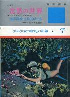 <<児童書・絵本>> 沈黙の世界 少年少女20世紀の記録7 / クストー/佐々木忠義