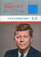 <<児童書・絵本>> 勇気の人ケネディ 少年少女20世紀の記録13 / 木村庄三郎