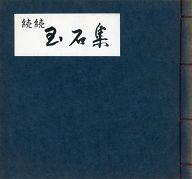 <<趣味・雑学>> 続続玉石集 / 竹村卓