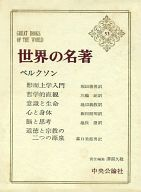 <<歴史・地理>> 世界の名著 ベルクソン / 澤瀉久敬