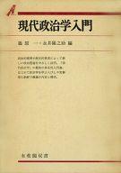 <<政治・経済・社会>> 現代政治学入門 / 篠原一/永井陽之助