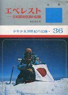 <<児童書・絵本>> エベレスト日本隊初登頂の記録 少年少女20世紀の記録36 / 相沢裕文