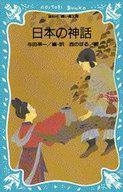<<児童書・絵本>> 日本の神話 / 与田凖一/西のぼる