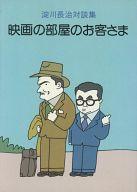 <<芸術・アート>> 映画の部屋のお客さま 淀川長治対談集 / 淀川長治