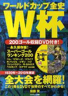 <<エッセイ・随筆>> ワールドカップ全史(DVD1枚付き) / 加部究