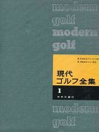 <<エッセイ・随筆>> 現代ゴルフ全集 1 / 日本プロゴルフ協会