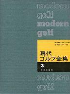 <<エッセイ・随筆>> 現代ゴルフ全集 3 / 日本プロゴルフ協会